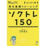 英文速読トレーニング ソクトレ150【はじめて編】 [単行本]