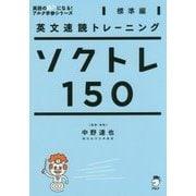 英文速読トレーニング ソクトレ150【標準編】 [単行本]
