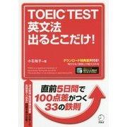 TOEIC(R) TEST 英文法 出るとこだけ! [単行本]