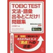 TOEIC(R) TEST 文法・語彙 出るとこだけ!問題集 [単行本]
