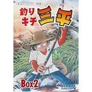 釣りキチ三平 DVD-BOX デジタルリマスター版 BOX2