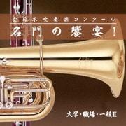 全日本吹奏楽コンクール 名門の饗宴! 大学・職場・一般Ⅱ