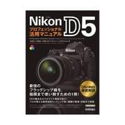 Nikon D5 プロフェッショナル活用マニュアル [単行本]
