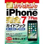 今すぐ使えるかんたん iPhone 7/7 Plus 完全ガイドブック 困った解決&便利技 [単行本]