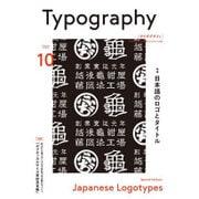 タイポグラフィ10 日本語のロゴとタイトル [単行本]