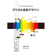 デジタル色彩デザイン [単行本]