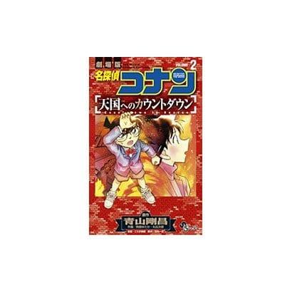 名探偵コナン 天国へのカウントダウン<2>(少年サンデーコミックス) [コミック]