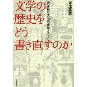 文学の歴史をどう書き直すのか―二〇世紀日本の小説・空間・メディア [単行本]