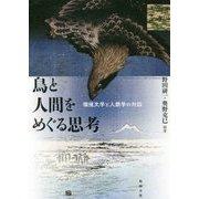 鳥と人間をめぐる思考―環境文学と人類学の対話 [単行本]