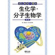 はじめの一歩の生化学・分子生物学 第3版 [単行本]