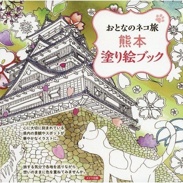 おとなのネコ旅 熊本 塗り絵ブック [単行本]