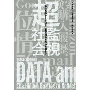 超監視社会―私たちのデータはどこまで見られているのか? [単行本]