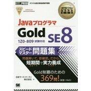 JavaプログラマGold SE 8スピードマスター問題集―1Z0-809試験対応(オラクル認定資格試験学習書) [単行本]