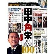 【完全ガイドシリーズ158】 田中角栄完全ガイド (100%ムックシリーズ) [ムックその他]