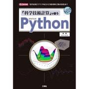 「科学技術計算」で使うPython(I・O BOOKS) [単行本]