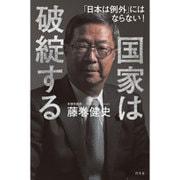 国家は破綻する 「日本は例外」にはならない! [単行本]
