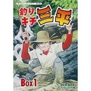 釣りキチ三平 DVD-BOX デジタルリマスター版 BOX1