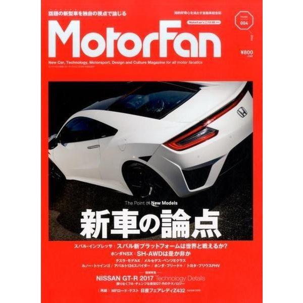 Motor Fan モーターファン(4) (モーターファン別冊) [ムックその他]