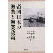 帝国日本の漁業と漁業政策 [単行本]