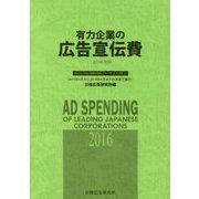 有力企業の広告宣伝費―NEEDS日経財務データより算定〈2016年版〉2015年4月から2016年3月までの決算で集計 [単行本]