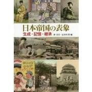 日本帝国の表象―生成・記憶・継承 [単行本]