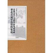 京都大学人文科学研究所所蔵華北交通写真資料集成 [単行本]