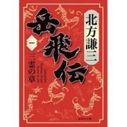岳飛伝〈1〉三霊の章(集英社文庫) [文庫]