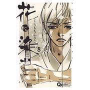花に染む 8(クイーンズコミックス) [コミック]