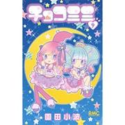 チョコミミ 9(りぼんマスコットコミックス) [コミック]