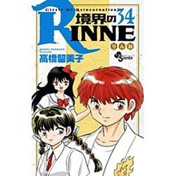 境界のRINNE 34(少年サンデーコミックス) [コミック]