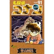 名探偵コナン<91>(少年サンデーコミックス) [コミック]