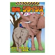 動物のクライシス〈2〉ゾウ(科学学習まんがクライシス・シリーズ) [単行本]