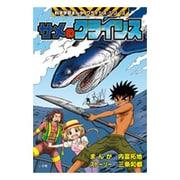 サメのクライシス(科学学習まんがクライシス・シリーズ) [単行本]