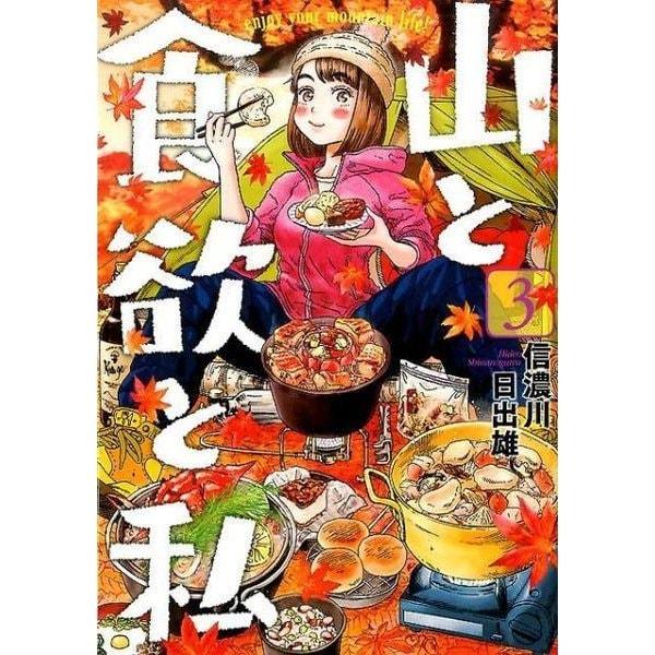 山と食欲と私 3(BUNCH COMICS) [コミック]