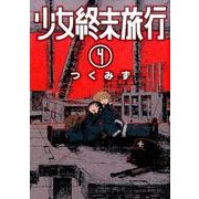 少女終末旅行 4(BUNCH COMICS) [コミック]