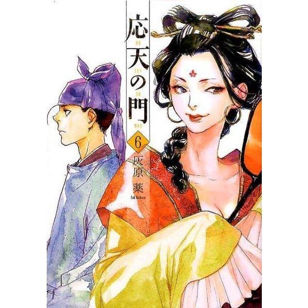 応天の門 6(BUNCH COMICS) [コミック]