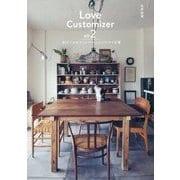 Love Customizer 2 DIYでつくるマンションリノベーション [単行本]