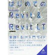 はじめてのAutodesk Revit/Revit LT[2017対応] [単行本]