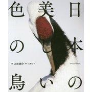 日本の美しい色の鳥 [単行本]
