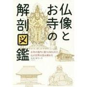 仏像とお寺の解剖図鑑 [単行本]