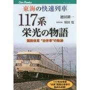東海の快速列車 117系栄光の物語 [単行本]