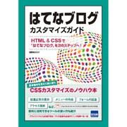 はてなブログカスタマイズガイド-HTML&CSSで「はてなブログ」を次のステップへ! [単行本]