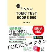 改訂版キクタンTOEIC TEST SCORE 500 [単行本]