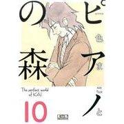 ピアノの森 10(講談社漫画文庫 い 3-18) [文庫]