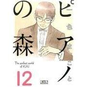 ピアノの森 12(講談社漫画文庫 い 3-20) [文庫]