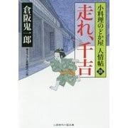 走れ、千吉―小料理のどか屋 人情帖〈18〉(二見時代小説文庫) [文庫]