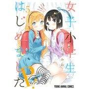 女子小学生はじめましたP! 5巻 ドラマCDつき初回限定版 [コミック]