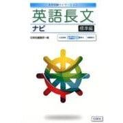 英語長文ナビ 標準編-大学受験ナビゲーション [全集叢書]