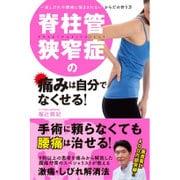脊柱管狭窄症の痛みは自分でなくせる!―一生しびれや腰痛に悩まされないからだの作り方 [単行本]