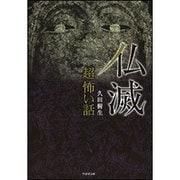 「超」怖い話仏滅(竹書房文庫 HO 290) [文庫]